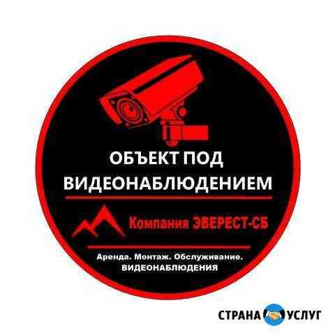 Видеонаблюдение.Продажа, монтаж, обслуживание Омск