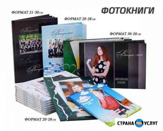 Выпускные фотоальбомы и фотокниги Орёл