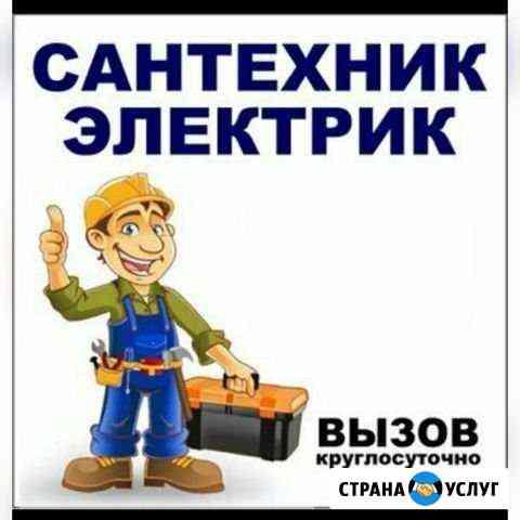 Услуги Сантехника Электрика Елец