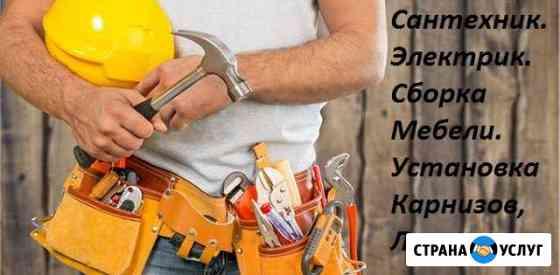 Сантехник, сборка мебели, карнизы, люстры Батайск