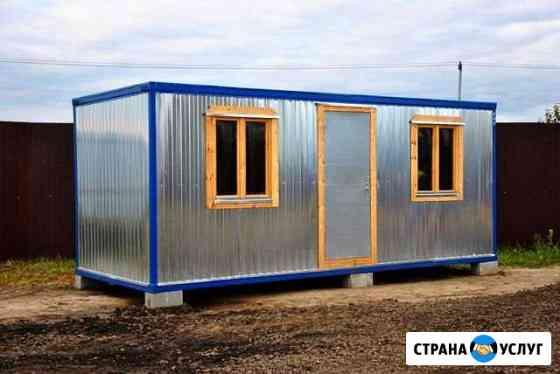 Аренда бытовок строительных вагончиков Одинцово
