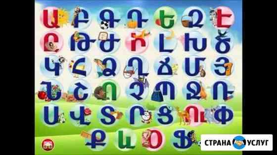 Репетитор по армянскому языку Одинцово