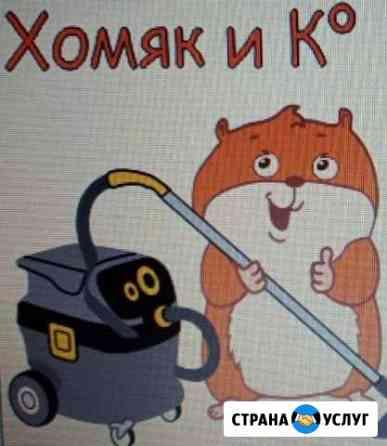 Химчистка мягкой мебели и ковровых покрытий Омск