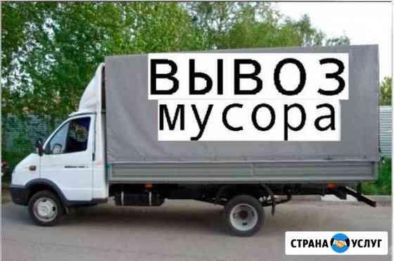 Вывоз мусора. Утилизация. Демонтаж Волгодонск