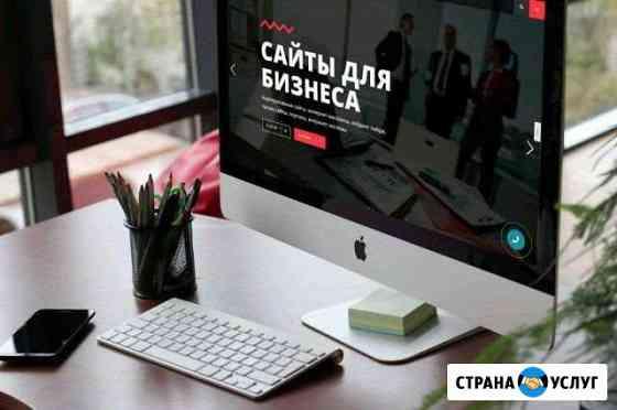 Создание и продвижение сайтов Астрахань