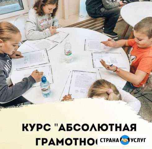 Педагог русского и английского языков Одинцово