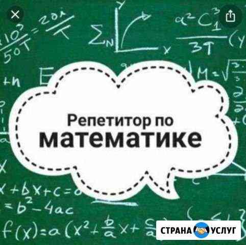 Репетитор по математике Одинцово