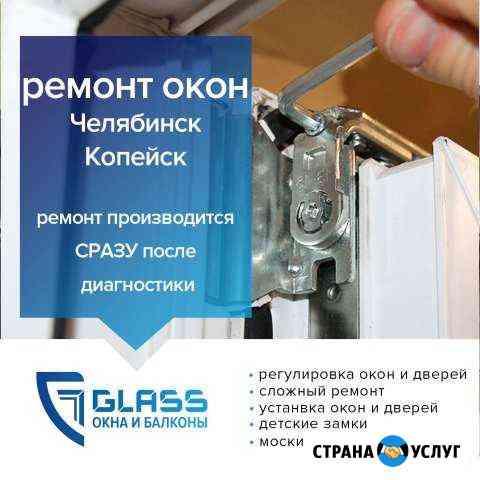 Ремонт и регулировка окон и дверей Челябинск