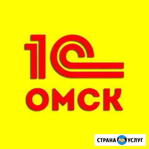 1С программисты в Омске. Быстро Омск