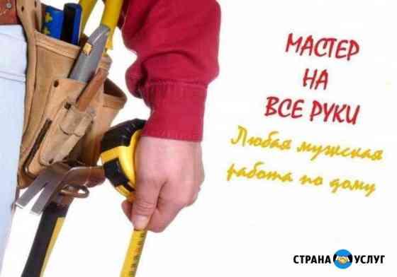 Мастер на час, электрик, сантехник, сборка мебели Уфа