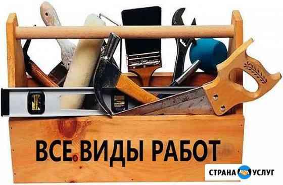 Домашний мастер Ульяновск