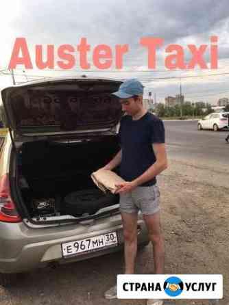 Курьер с личным автомобилем Астрахань