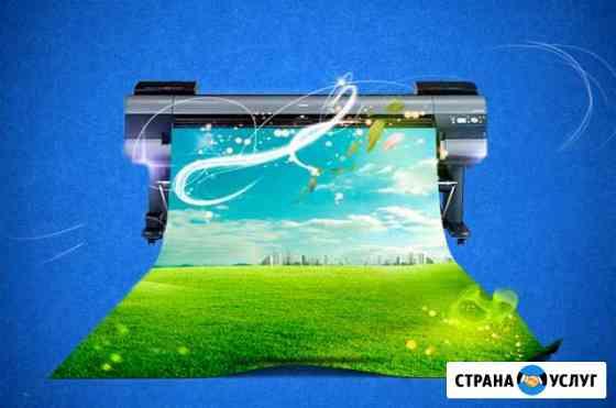 Широкоформатная печать и ламинирование Астрахань