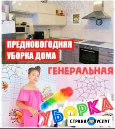 Уборка Квартир,Мойка зимой Окон с 2ух сторон,Домов Казань