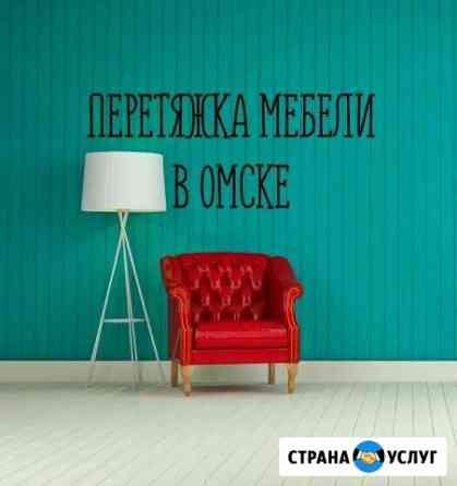 Перетяжка мебели в Омске Омск