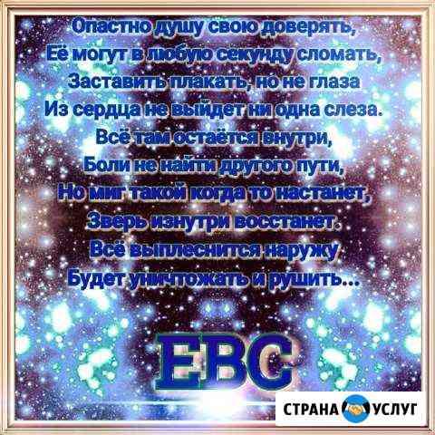 Пишу стихи, и текста для песен любой тематики Иркутск