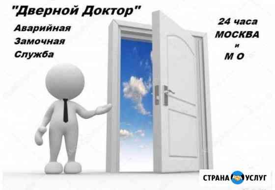 Вскрытие,замена,установка замков в Чехове 24ч Чехов