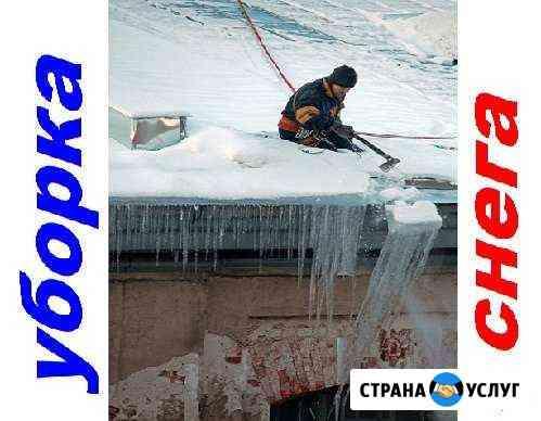 Уборка снега. Чистка кровель. Уборка территорий Барнаул