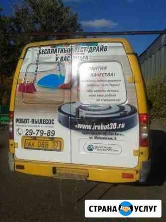 Реклама на транспорте Астрахань