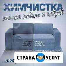 Отличная чистка мебели мягкой Омск