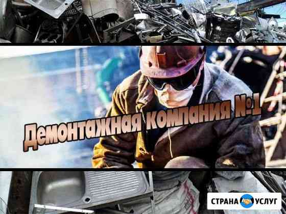 Демонтаж металлоконструкций Резка металлолома Одинцово