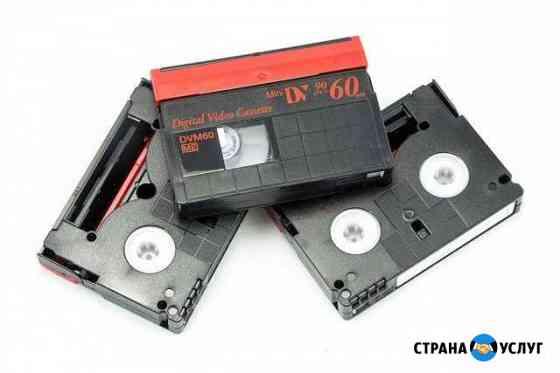 Оцифровка видеокассет Mini dv и VHS Астрахань