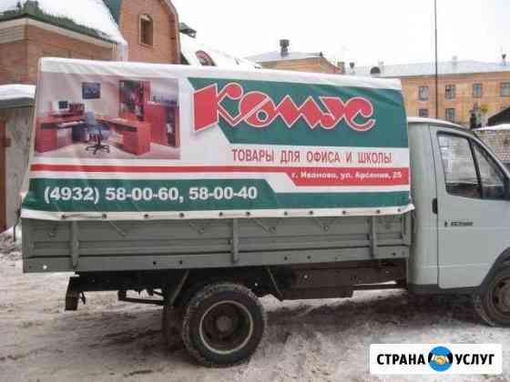Изготовление автотентов, брендирование Иваново