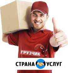 Грузчики,разнорабочие Саранск