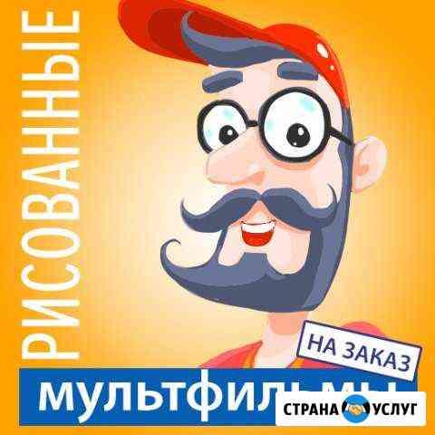 Рисуем мультфильмы на заказ Байкит