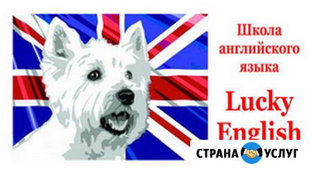 Школа английского языка Lucky English Иркутск