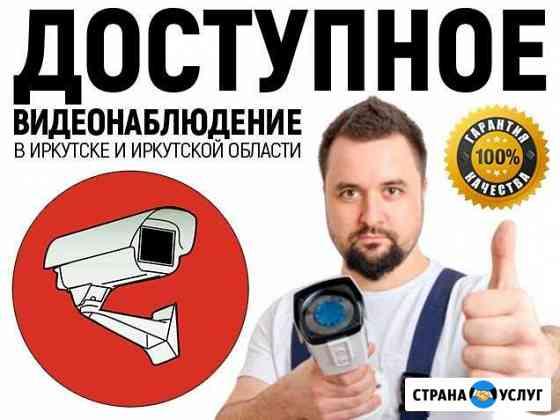 Видеонаблюдение - монтаж, установка и настройка Иркутск