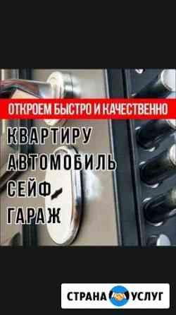 Вскрытие замков, Открывание замков Астрахань