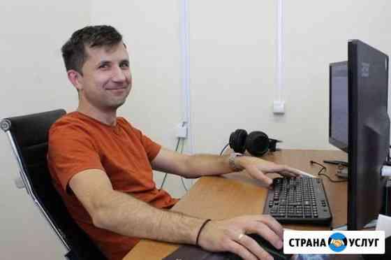 Компьютерная Помощь Компьютерный Мастер Астрахань