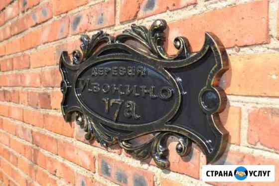 Адресная табличка Одинцово