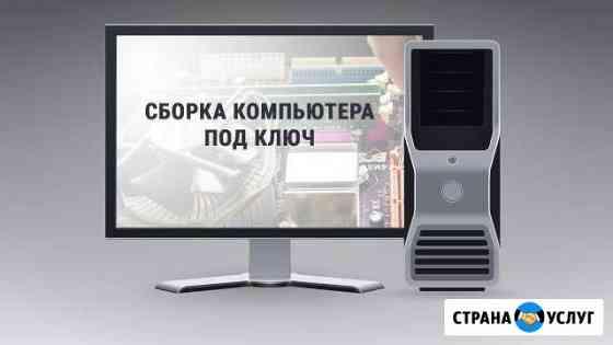 Сборка компьютера под заказ Омск
