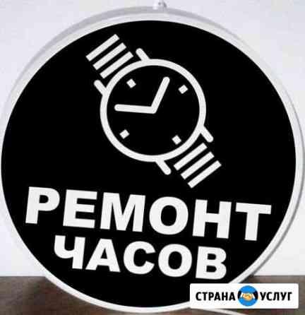 Ремонт часов Иркутск