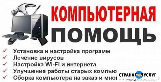 Решение компьютерных проблем. Windows 7/8/10 Омск