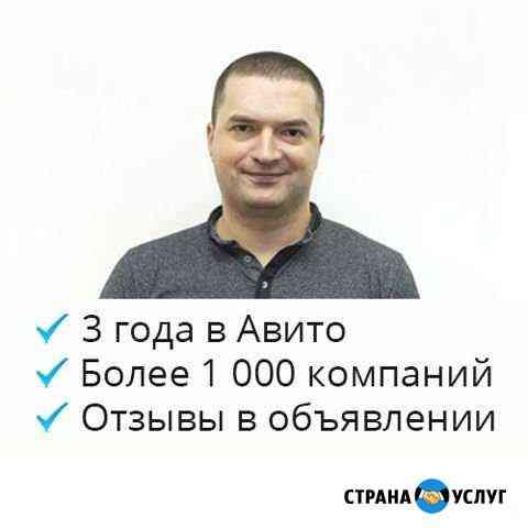 Авитолог, авито Астрахань