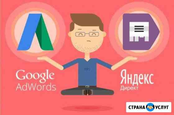Реклама в Яндекс и Google + Разработка сайтов Иркутск