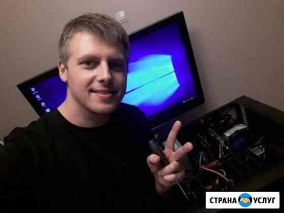 Установка Windows, Компьютерный мастер на дом Астрахань