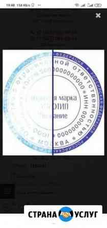 За час печать ооо ип врача (копия по оттиску) дубл Иркутск