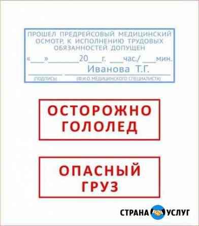 Штампы для путевых листов Иркутск