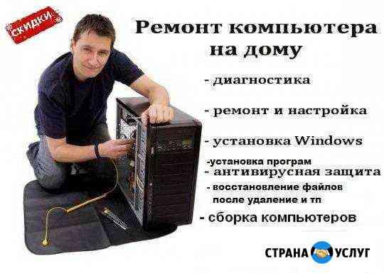 Ремонт пк ноутбуков установка Windows Чистка Омск