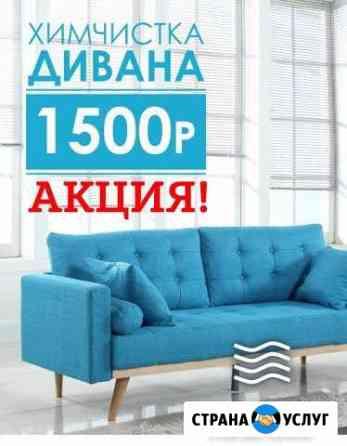 Химчистка мебели, матрасов, ковров в Омске Омск