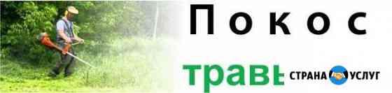 Покос травы и камыша,Спил деревьев Астрахань