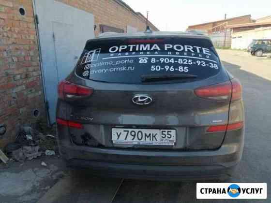 Наклейка, реклама на стекло автомобиля. Плотерная Омск