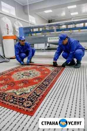 Стирка ковров Астрахань