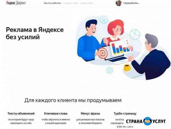 Настройка рекламы рся Астрахань