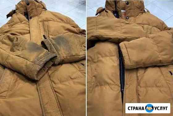 Услуги Итальянской химчистки прачечной Астрахань