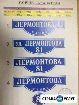 Уличные указатели, стенды, таблички Омск